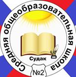 МБОУ «СОШ №2»
