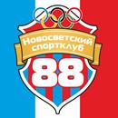 Новосветский спортклуб 88