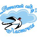 МБДОУ «Детский сад № 1 «Ласточка»