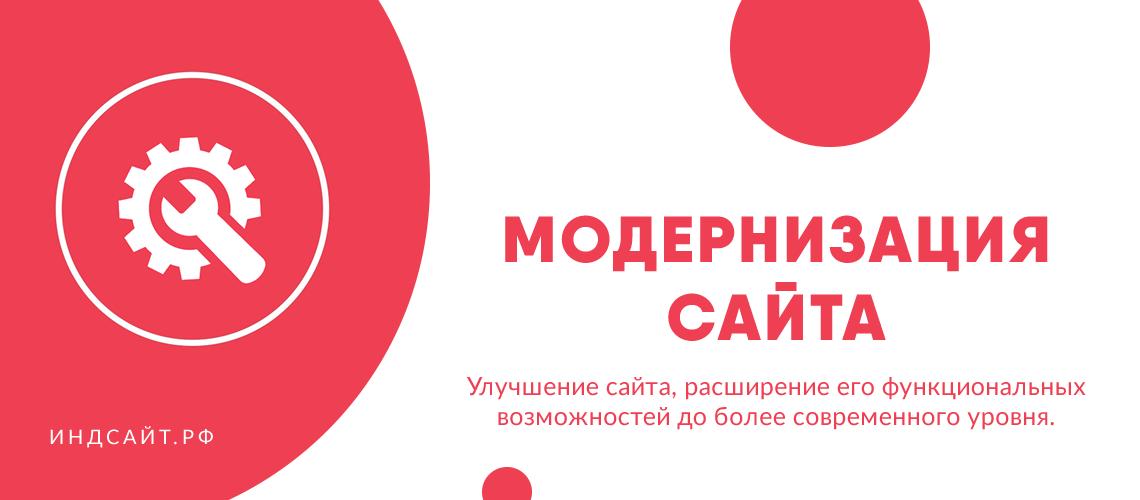 Модернизация сайтов