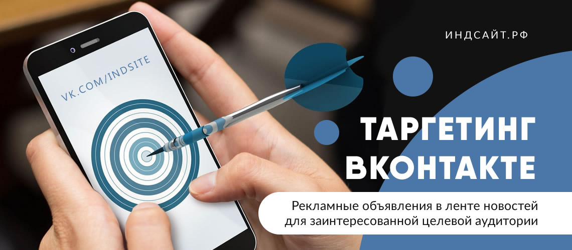 Таргетинг ВКонтакте